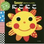 Sassyのあかちゃんえほんにこにこ Sassy DADWAY/監修 La ZOO/文・絵・デザイン
