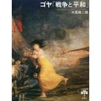 新品本/ゴヤ「戦争と平和」 大高保二郎/著