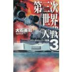 新品本/第三次世界大戦 3 大石英司/著