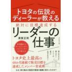 新品本/トヨタの伝説のディーラーが教える絶対に目標達成するリーダーの仕事 須賀正則/著