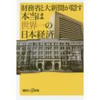 新品本/財務省と大新聞が隠す本当は世界一の日本経済 上念司/〔著〕