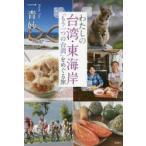 新品本/わたしの台湾・東海岸 「もう一つの台湾」をめぐる旅 一青妙/著