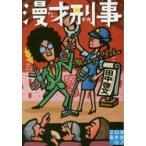 新品本/漫才刑事(デカ) 田中啓文/著