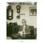 新品本/ブラジャーで勲章をもらった男 QUADRILLE NISHIDA 西田清美/著