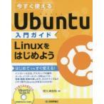 新品本/今すぐ使えるUbuntu入門ガイド Linuxをはじめよう 阿久津良和/著