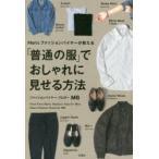 新品本/Men'sファッションバイヤーが教える「普通の服」でおしゃれに見せる方法 MB/著
