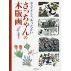 新品本/やさしくて、あったかいさっちゃんの木版画 高橋幸子/著