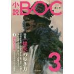 小説BOC 3 朝井リョウ/〔ほか著〕
