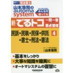 新品本/山本浩司のautoma system新・でるトコ一問一答+要点整理 司法書士 4 山本浩司/著