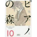 新品本/ピアノの森 The perfect world of KAI 10 一色まこと/著