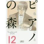 新品本/ピアノの森 The perfect world of KAI 12 一色まこと/著