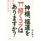 新品本/神様、福運を招くコツはありますか? 直接きいてわかった神仏の本音 桜井識子/著