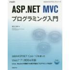 新品本/ASP.NET MVCプログラミング入門 増田智明/