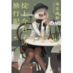 新品本/掟上今日子の旅行記 西尾維新/著