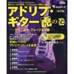 新品本/楽譜 アドリブ★ギター 虎の巻 テクニカ 藤岡 幹大 著・演奏