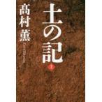 新品本/土の記 上 高村薫/著