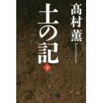 新品本/土の記 下 高村薫/著