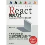 新品本/WebデベロッパーのためのReact開発入門 JavaScript UIライブラリの基本と活用 柴田文彦/著