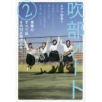 新品本/吹部ノート 全日本吹奏楽コンクールへと綴られた想いひたむきな高校生の成長を追いかける 2 オザワ部長/著