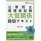 新品本/公害防止管理者試験大気関係合格テキスト 2017−2018年版 青山芳之/著