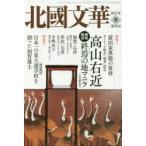 新品本/北國文華 第70号(2017冬)