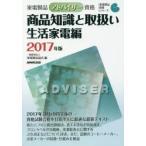 新品本/家電製品アドバイザー資格商品知識と取扱い 2017年版生活家電編 家電製品協会/編