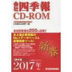 新品本/CD-ROM 会社四季報 2017新春