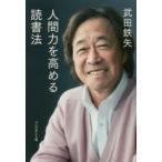 新品本/人間力を高める読書法 武田鉄矢/著