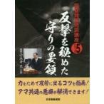 新品本/反撃を秘めた守りの要領 小長井克/著 日本囲碁連盟/編