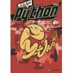 新品本/みんなのPython Lightweight Language Python Definitive Guide 柴田淳/著