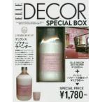新品本/ELLE DECOR 2017年2月号