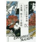 新品本/明智小五郎事件簿 9 江戸川乱歩/著