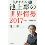 新品本/一気にわかる!池上彰の世界情勢 2017 池上彰/著