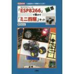 新品本/Wi‐Fiモジュール「ESP8266」で動かす「ミニ四駆」キット 《技適済み》で簡単「IoT」工作! Cerevo/著 I O編集部/編集