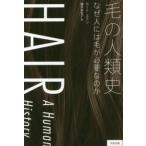 新品本/毛の人類史 なぜ人には毛が必要なのか カート・ステン/著 藤井美佐子/訳