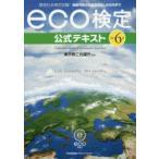 新品本/環境社会検定試験eco検定公式テキスト 持続可