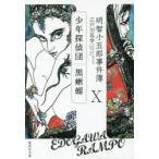 新品本/明智小五郎事件簿 10 江戸川乱歩/著