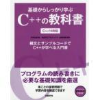 新品本/基礎からしっかり学ぶC++の教科書 構文とサンプルコードでC++が学べる入門書 矢吹太朗/著 山田祥寛/監修