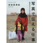 写真で伝える仕事    日本写真企画 安田菜津紀