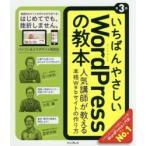 いちばんやさしいWordPressの教本   第3版 インプレス 石川栄和