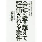 新品本/会社の壁を超えて評価される条件 日本最強ヘッドハンターが教える一流の働き方 武元康明/著