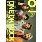 新品本/クイック・ジャパン vol.130 ONE OK ROCK/生田絵梨花