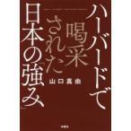 新品本/ハーバードで喝采された日本の「強み」 山口真由/著