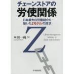 Yahoo!ドラマ書房Yahoo!店新品本/チェーンストアの労使関係 日本最大の労働組合を築いたZモデルの探求 本田一成/著
