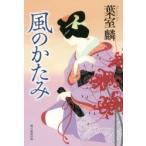 新品本/風のかたみ 葉室麟/著