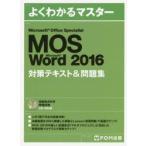 新品本/MOS Microsoft Word 2016対策テキスト&問題集 Microsoft Office Specialist