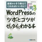 新品本/WordPressのツボとコツがゼッタイにわかる本 中田亨/著