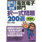 新品本/技術士第一次試験「電気電子部門」択一式問題200選 福田遵/編著