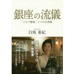 新品本/銀座の流儀 「クラブ稲葉」ママの心得帖 白坂亜紀/著
