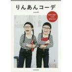 新品本/りんあんコーデ 基本の4着で1か月着まわせる matsuko/著
